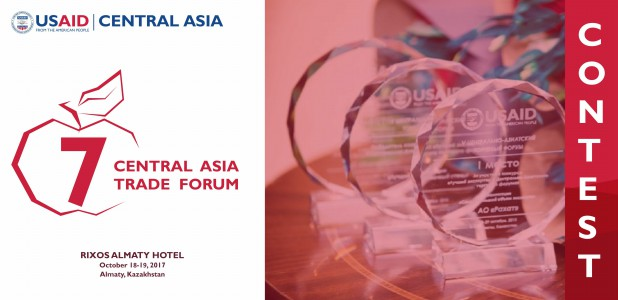 Announcement of the Contest in the framework of the Seventh Central Asia Trade Forum